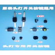 多款原裝 鋰電頭燈按鈕開關 三直腳 二開一關 側三腳手電筒開關 159-07595