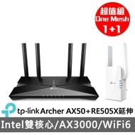 【TP-Link WIFI6超值組】Archer AX50 AX3000 WiFi 6路由器+RE505X AX1500 雙頻WiFi 6訊號延伸器