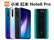 全新未拆Redmi 紅米Note8 Pro 6G+128G 4G + 4G 雙卡雙待 超久保固18個月