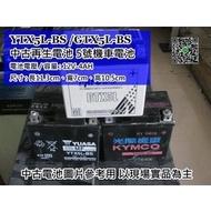 桃園 八德 鶯歌 內壢 中古機車電池.再生電池5號電池(YTX5L.GTX5L) 光陽/山葉/三陽 100cc