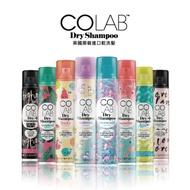 COLAB英國蔻蕾乾洗髮 200ml 多款任選