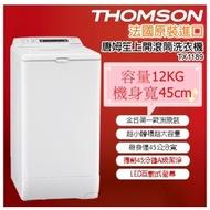 【全英首選 6期零利率】法國THOMSON唐姆笙12KG 上開 滾筒洗衣機 TX1189