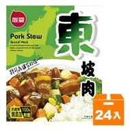 聯夏 東坡肉 200g (24盒)/箱