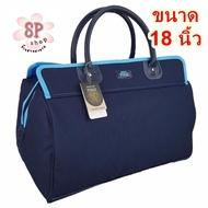กระเป๋าเดินทาง  POLO 18 นิ้ว รุ่น P1
