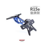 【GOWORKS】Yamaha R15 V3 後牌架