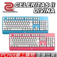 [免運速出] ZOWIE 卓威 CELERITAS II DIVINA 電競鍵盤 粉紅/粉藍 PCHOT