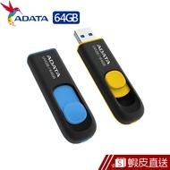威剛 ADATA UV128/64GB USB3.2 64G 隨身碟 蝦皮24h 現貨