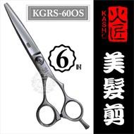 ::美髮剪刀系列:: 日本火匠進口美髮剪刀-KGRS-6吋 [50455]◇美容美髮美甲新秘專業材料◇
