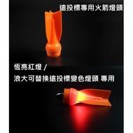 【周記】LED遠投電子浮標 專用標尾 燈頭 遠投浮標 遠投變色浮標 變色標 電子標 單入
