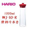 【HARIO】Gmark酒紅1000冷水壺 / WJ-10-R