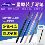 觸控筆 觸控筆三星NOTE8原裝手寫筆note9note5N9200SPen觸控筆N9500原廠  交換禮物 雙十二購物節
