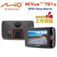 【MIO】MiVue  791s 星光級Sony Sensor 頂級夜拍GPS行車記錄器(加贈16G+超值好禮-快)