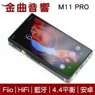 Fiio M11 pro 音樂播放器 HiFi 藍牙 4.4平衡 DSD解碼 安卓 | 金曲音響