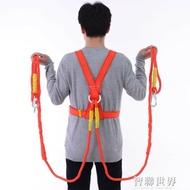 安全繩 安全帶 建筑工地安全帶高空作業保險帶安全繩國標雙背安全帶