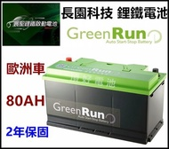 頂好電池-台中 長園科技 12V 80AH 短版 寰聖鋰鐵電池 歐洲車款 怠速啟停 柴油車款 AGM 57531 LN3