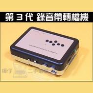 第3代 錄音帶轉檔機 錄音帶轉mp3 EzCap 卡帶轉檔機 直接插Micro SD儲存 舊卡帶轉檔