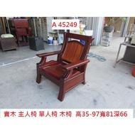 A45249 實木 主人椅 單人椅 木椅 ~木沙發 沙發椅 客廳沙發 單人座沙發 二手沙發 回收二手傢俱 聯合二手倉庫