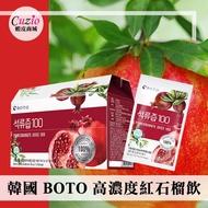 韓國 BOTO 高濃度紅石榴飲 (80mlx30入) 石榴汁 紅石榴汁 石榴飲