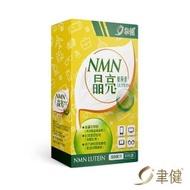 【聿健】NMN晶亮葉黃素膠囊30粒/盒