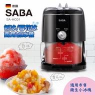 【SABA】刨冰/雪花冰兩用刨冰機(SA-HC01)