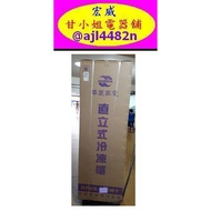 HPBD-250WY華菱直立式冷凍櫃250L  自動除霜