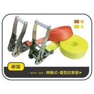 【綁固 Bon Strap】5噸/2.5噸 9M (無鉤子) 捆綁器 綑綁器 手拉器 貨車綑綁帶 布猴 有發票