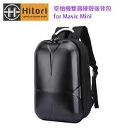 Hitori 空拍機雙肩硬殼後背包 MM1 For DJI Mavic Mini