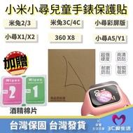 保貼魔王 米兔兒童電話手錶3/2/2C 鋼化軟膜 彩屏手環 小米 小尋X1 T1 貼膜 保護膜 保貼