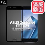 ZE554KL ASUS Zenfone4 Z01KD 滿版 霧面 鋼化 玻璃貼 防指紋 保護貼 螢幕 貼膜 H06H4