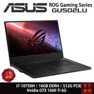 ASUS 華碩 ROG GU502 GU502LU-0112A10750H i7/1660Ti/15吋/黑 電競筆電