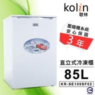 【Kolin 歌林】年度新品 85公升直立式冷凍櫃 雪亮白(KR-SE109SF02)