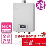 【節能補助再省2千★林內】16公升數位恆溫強制排氣 熱水器(RUA-C1620WF)