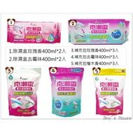 🔥克潮靈🔥集水袋除濕盒400ml 2入玫瑰/除霉味 補充包 檜木香