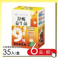 台塑生醫 舒暢益生菌(35包入) x6盒(組合價)