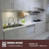 【MIDUOLI米多里】防蟑抗菌廚具(一字型/含三機設備)(防蟑抗菌首選)