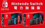 (領券再折)現貨,NS,Switch,全新,任天堂,台灣公司貨,主機,灰,電光紅,電光藍,電力加強版