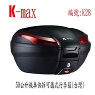 K-max K28 50公升機車快拆可攜後行李箱 漢堡箱 四色烤漆板可選