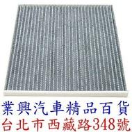 LEXUS RX330 真含碳冷氣空調超高品質空氣芯 (DFVLEX-515)