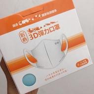 台灣製造 匠心口罩 3D彈力口罩S小童  婦幼平面口罩M 現貨 成人 兒童