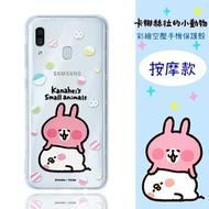 【卡娜赫拉】Samsung Galaxy A30/A20共用款 防摔氣墊空壓保護套