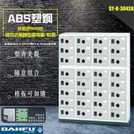 【大富】SY-K-3042A ABS塑鋼門多用途905色組合式無鎖型置物櫃/鞋櫃 辦公用品 收納櫃 書櫃 組合櫃
