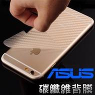 碳纖維背膜 華碩 ZE552KL / ZE554KL 超薄半透明手機背膜 防磨防刮貼膜