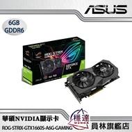 【華碩ASUS】ROG-STRIX-GTX1660S-A6G-GAMING NVIDIA顯示卡(組裝價11990)