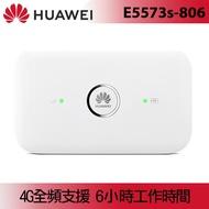 【4G網路分享】華為 4G 行動Wi-Fi分享器 (台灣全頻) E5573s-806