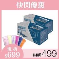 加價購快閃優惠【鈺祥】MIT雙綱印醫療級口罩50入 x 2盒 (三款任選)