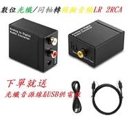 【生活家購物網】光纖/同軸音頻轉類比 SPDIF Toslink / Coaxial轉2RCA 機上盒PS4 dac av 送光纖音源線&電源線