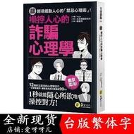 【書籍】現貨《操控人心的詐騙心理學》易富文化0055