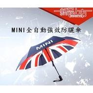 寶馬迷你mini cooper雨傘 米字旗自動開收傘 折疊晴雨傘