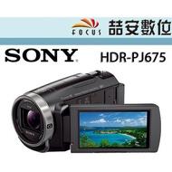 《喆安數位》Sony HDR-PJ675 攝影機 投影 五軸防手震 公司貨 兩年保固