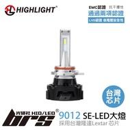 【brs光研社】HL-SE-9012 HIGHLIGHT SE LED大燈 台灣芯片 SMART FORTWO SKODA NEW YARIS IX35 FORTIS OUTLANDER SAVRIN ZINGER